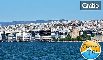 Екскурзия до Паралия Катерини, Метеора и Солун през Ноември! 2 нощувки със закуски и транспорт