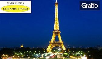 Екскурзия до Париж, Будапеща, Залцбург, Страсбург, Женева и Милано! 7 нощувки със закуски, плюс транспорт
