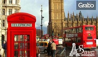 Екскурзия до Париж, Лондон, Брюксел и Амстердам! 7 нощувки и 4 закуски, плюс самолетен и автобусен транспорт