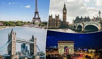 Екскурзия до Париж и Лондон през Ла Манш! 5 нощувки на човек със закуски + транспорт от ТА Трипс Ту Гоу