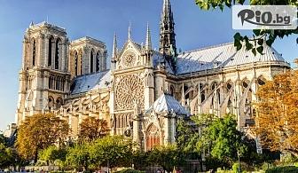 Екскурзия до Париж! 3 нощувки със закуски + двупосочен самолетен билет и възможност за посещение на Дисниленд и Версай, от ВИП Турс