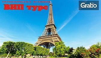 Екскурзия до Париж! 4 нощувки със закуски, плюс самолетен транспорт от Варна