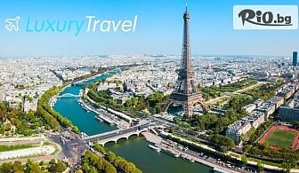 Екскурзия до Париж през Април и Май! 4 нощувки + самолетни билети, летищни такси и екскурзовод, от Луксъри Травел