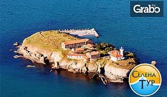 Екскурзия до Поморие, Бегликташ, Бургас и остров Света Анастасия! 2 нощувки със закуски, плюс транспорт