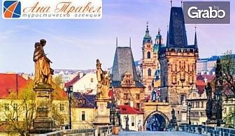 Екскурзия до Прага! 3 нощувки със закуски, плюс транспорт