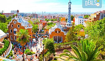 Екскурзия до прелестната Барселона през лятото! 3 нощувки със закуски, самолетен билет с включени летищни такси, транспорт с автобус и водач от Дари Травел!