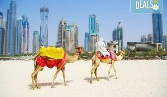 Екскурзия през април до Дубай, ОАЕ! 4 нощувки със закуски в хотел 3*, самолетен билети и такси, трансфер и медицинска застраховка!