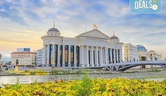 Екскурзия през април или през септември до Охрид, Скопие и каньона Матка! 2 нощувки със закуски и транспорт от Дари Травел!