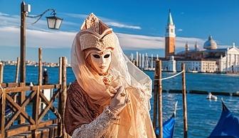 """Екскурзия през февруари до Карнавала във Венеция! 3 нощувки със закуски, транспорт и възможност да видите """"Полета на ангела""""!"""