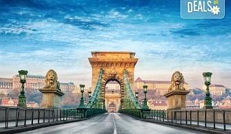 Екскурзия през февруари до магичната Будапеща! 4 нощувки със закуски, самолетен билет, ръчен багаж и летищни такси