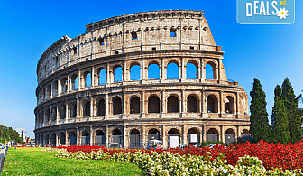 """Екскурзия през лятото до Рим - """"Вечния град""""! 3 нощувки със закуски в хотел 3*/4*, самолетен билет и летищни такси!"""