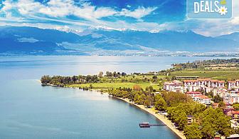 Екскурзия през май до Охрид, Македония! 2 нощувки в центъра на града, транспорт, екскурзовод и бонус: посещение на Скопие и Струга