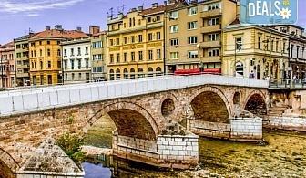 Екскурзия през март до Босна и Херцеговина! 2 нощувки със закуски в Сараево, с транспорт от Пловдив и екскурзовод от Ривиера Тур!