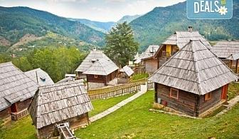 Екскурзия през март до Босна и Херцеговина, Дървенград и Каменград на Кустурица! 3 нощувки със закуски, транспорт и богата програма