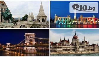 Екскурзия през март до Будапеща с възможност за посещение на Виена и Сентендре! 2 нощувки със закуски, транспорт и туристическа програма на цена 145 лв, от ВИП Турс ЕООД