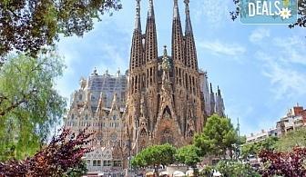 Екскурзия през март или октомври до Барселона - сърцето на Каталуня! 3 нощувки със закуски, самолетен билет, представител на Дари Травел!