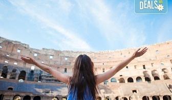 Екскурзия през ноември в Рим - 4 дни, 3нощувки със закуски в хотел 4*, самолетен билет и летищни такси от Абела Тур