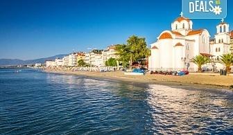 Екскурзия през септември до Паралия Катерини и Солун, с възможност за посещение на Метеора! 2 нощувки със закуски, транспорт, магистрални такси, обиколка в Солун!