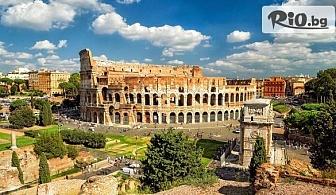 Екскурзия до Рим на дати по избор! 3 нощувки със закуски + двупосочен самолетен билет, от ВИП Турс