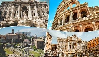 Eкскурзия до Рим, Италия!. 3 нощувки на човек със закуски + транспорт от ТА Холидей БГ Тур