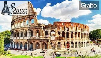 Екскурзия до Рим, Монтекатини, Флоренция и Милано! 3 нощувки със закуски, плюс самолетен билет и възможност за Пиза