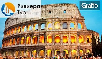 Екскурзия до Рим през Август! 3 нощувки със закуски, плюс самолетен транспорт и възможност за Тиволи