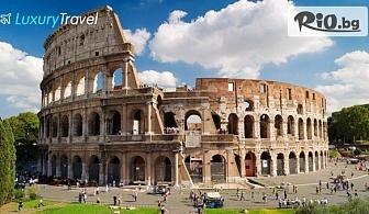 Екскурзия до Рим през Февруари и Март! 3 или 4 нощувки + самолетен билет и летищни такси, от Луксъри Травел