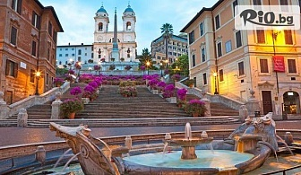 Екскурзия до Рим през Май, Септември или Октомври! 3 нощувки със закуски в хотел 3* + двупосочен самолетен билет, трансфери и екскурзовод, от Вени Травел