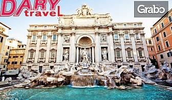 Екскурзия до Рим през Октомври! 3 нощувки със закуски, самолетен транспорт и летищни такси