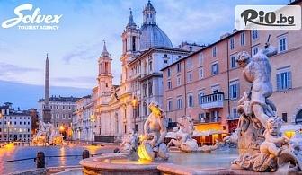 Eкскурзия до Рим за Великден! 3 нощувки със закуски в хотел 4* от веригата SebRaeli + самолетни билети, летищни такси и трансфери, от Туристическа агенция Солвекс