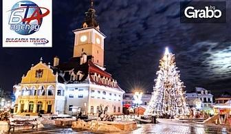 Екскурзия до Румъния с посещение на Коледния базар в Брашов и Афи Палас Котрочени в Букурещ! Нощувка със закуска и транспорт