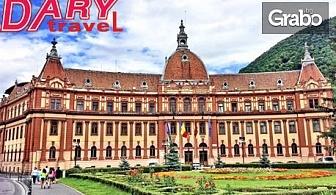 Екскурзия до Румъния през Юли или Септември! Вижте Букурещ и Трансилвания с 2 нощувки със закуски и транспорт