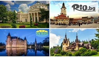 Екскурзия до Румъния - Сибиу, Брашов, Синая, Бран, Букурещ! 2 нощувки + транспорт на цени от 174лв, от ТА Вени Травел