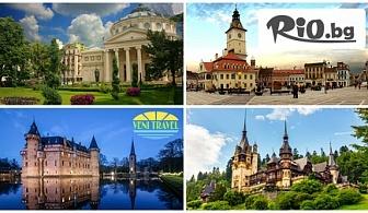 Екскурзия до Румъния - Сибиу, Брашов, Синая, Бран, Букурещ с включени 2 нощувки + транспорт с тръгване на 22 Септември, от Вени Травел
