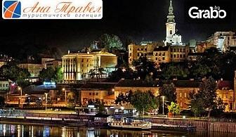 Екскурзия до Сърбия! Нощувка със закуска в Белград, плюс транспорт и посещение на Ниш