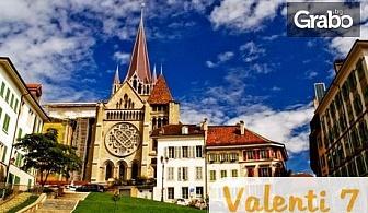 Екскурзия до Швейцария! 3 нощувки със закуски в Женева, плюс самолетен билет и туристическа програма
