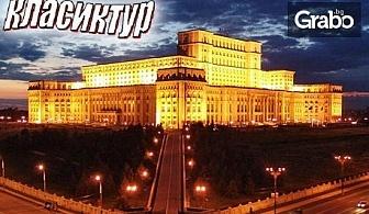 Екскурзия до Синая и Букурещ! 2 нощувки със закуски и транспорт
