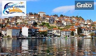 Екскурзия до Скопие, Дуръс, Аполония, Берат и Охрид! 3 нощувки със закуски и вечери, плюс транспорт