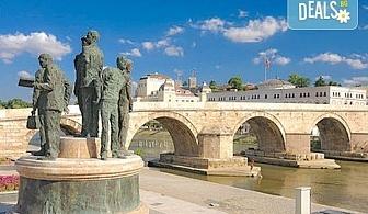 Екскурзия до Скопие и каньона Матка, Македония! Еднодневна разходка с транспорт и водач, дата по избор!