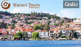 Екскурзия до Скопие, Охрид и Битоля! 2 нощувки, плюс транспорт