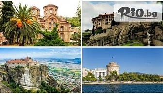 Екскурзия до Солун и Метеора! 2 нощувки със закуски в хотел Gold Stern 2* или подобен на Олимпийската Ривиера + Транспорт за 199лв, от Космополитън Травъл