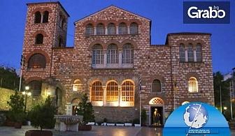 Екскурзия до Солун и Олимпийската ривиера около Свети Валентин или за 3 Март! 2 нощувки със закуски и транспорт