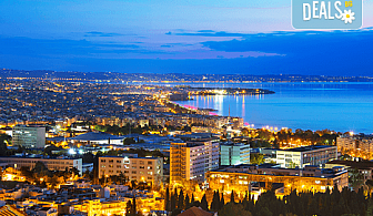 Екскурзия до Солун и Олимпийската ривиера! 2 нощувки със закуски в хотел 2*, транспорт, панорамна обиколка в Солун и възможност за екскурзия до Метеора