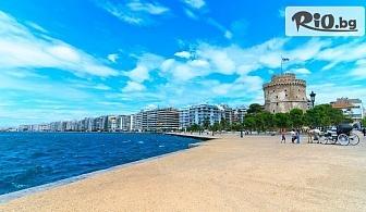 Екскурзия до Солун, Паралия Катерини и Едеса! 2 нощувки със закуски + транспорт и възможност за посещение на Метеора, от Danna Holidays