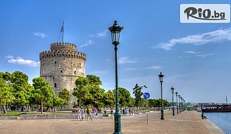 Екскурзия до Солун, Паралия Катерини и Едеса от 1 до 3 Май и от 23 до 25 Май! 2 нощувки със закуски +  транспорт, от Си-Ем Травел