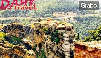 Екскурзия до Солун, Паралия Катерини и Метеора през Октомври! Нощувка със закуска, плюс транспорт