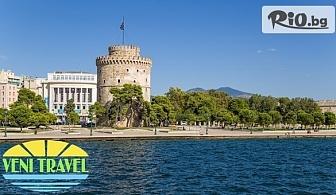 Екскурзия до Солун, Паралия Катерини и Метеора през Ноември! 2 нощувки със закуски, транспорт и екскурзовод, от Вени Травел