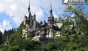 Екскурзия По стъпките на Дракула - Синая, замъка на Дракула, Брашов и Букурещ - 3 дни/2 нощувки със закуски за 119 лв.