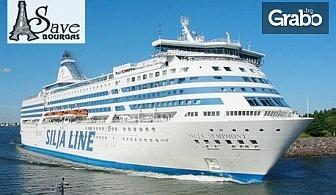 Екскурзия до Стокхолм и Хелзинки през Август! 4 нощувки с 2 закуски, плюс самолетен транспорт и круиз с кораб