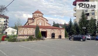 Екскурзия до Струмица, Македония! Нощувка със закуска и вечеря + автобусен транспорт с посещение на Мелник и Рупите, от Bulgaria Travel
